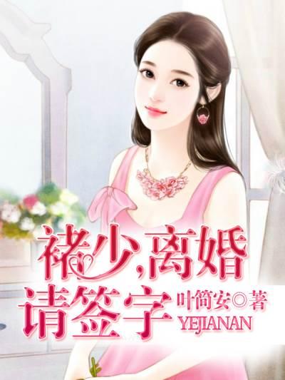 褚少,离婚请签字免费试读 苏乔安褚江辞小说章节目录