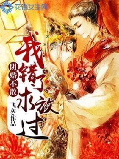 阴婚不散:我错了求放过柳筱筱伏冥全本大结局阅读