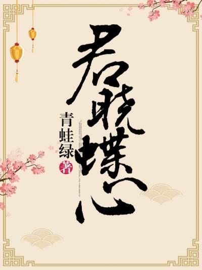 《君晓蝶心》小说章节列表精彩阅读 慕晓蝶司空渊小说全文