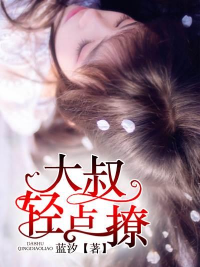 《大叔轻点聊》苏凡霍漱清章节在线阅读