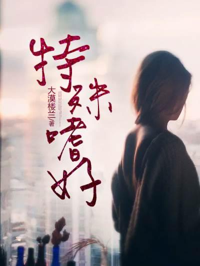《特殊嗜好》江一茜叶江河小说最新章节目录及全文完整版