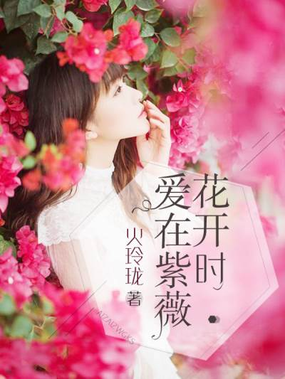 《爱在紫薇花开时》小说免费阅读 冷西海卢紫薇小说大结局在线阅读