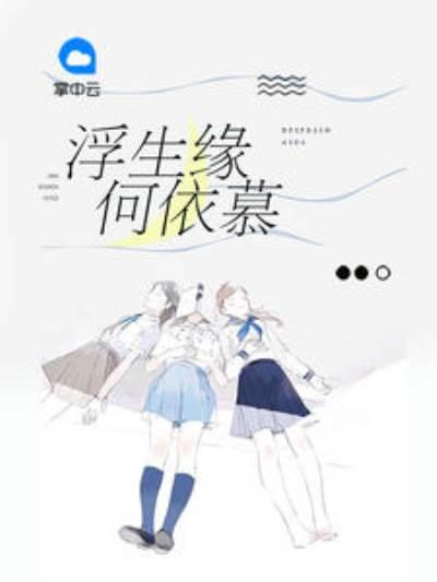 浮生缘何依慕免费阅读(蓝依依秦慕小说全本资源) 无广告
