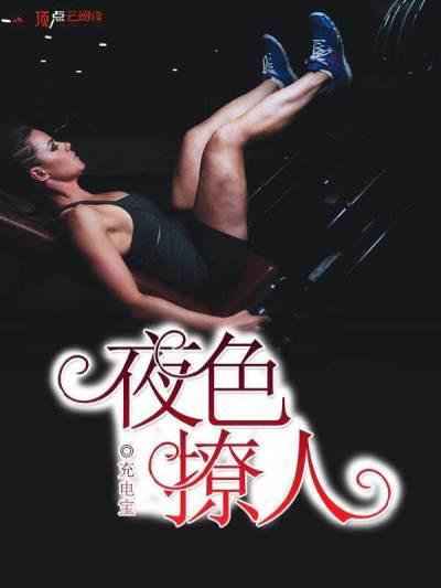 主角是黄伟李桂云的小说 《夜色撩人》 全文免费试读