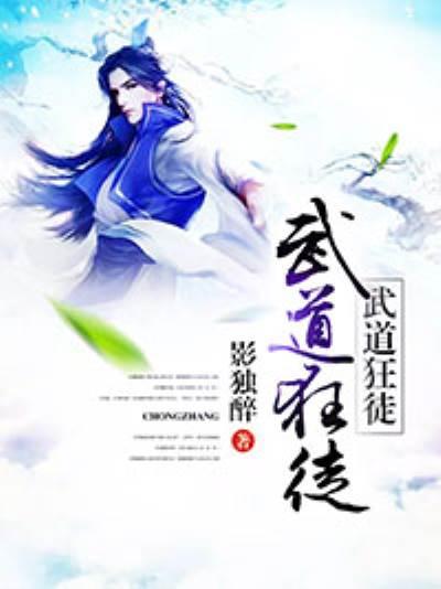 《武道狂徒》小说章节列表免费阅读 叶步帆洛千沫小说全文