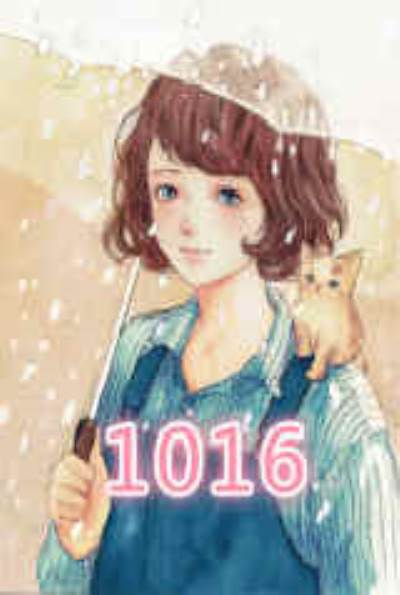 《1016》大结局在线试读 《1016》最新章节目录
