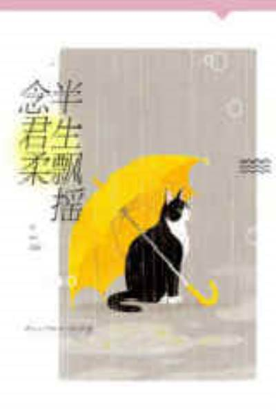 《半生飘摇念君柔》小说章节目录精彩阅读 周勋苏念君小说阅读