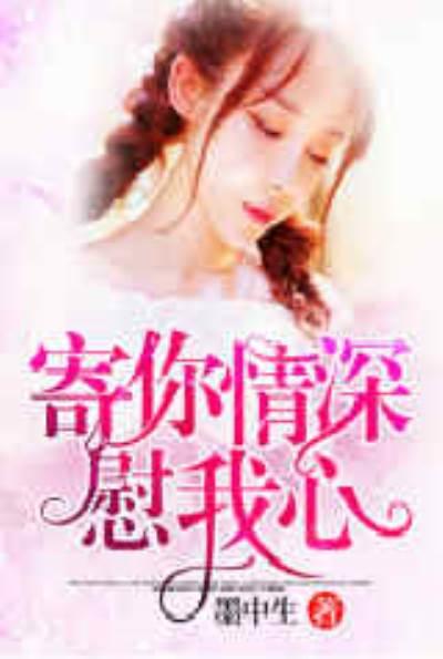 《寄你深情慰我心》小说阅读 戚宇琛温璃小说