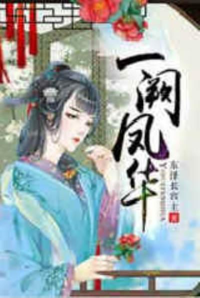 《满城凤华敌不过》小说免费阅读 第2章**