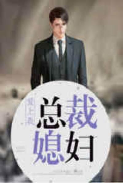《总裁媳妇爱上我》方志强王亚欣章节免费试读