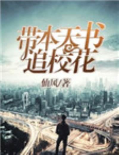 带本天书追校花全本资源 凌途刘洛依精彩章节未删减版