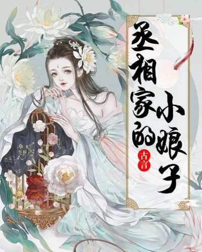丞相家的小娘子小说试读_顾倾之白修然小说全文章节列表