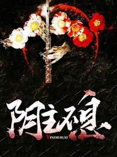 新书《阴主不息》小说全集阅读 岑若思高天意小说免费完整版全文