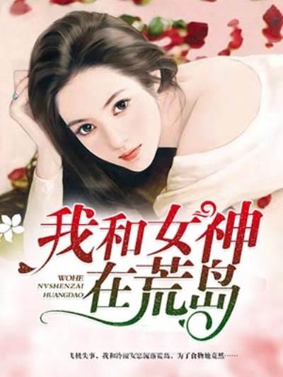 青春小说《我和女神在荒岛》主角米娜叶凡全文精彩内容免费阅读