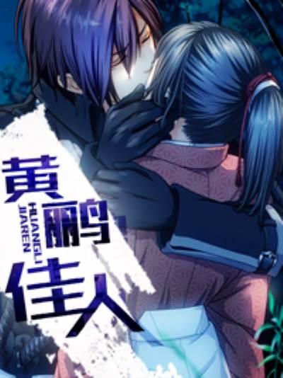 《黄鹂佳人》小说全文免费试读 王东倩姐小说阅读