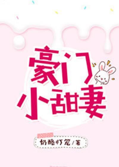 最新《豪门小甜妻》祁少宣柳黛小说在线阅读全文章节