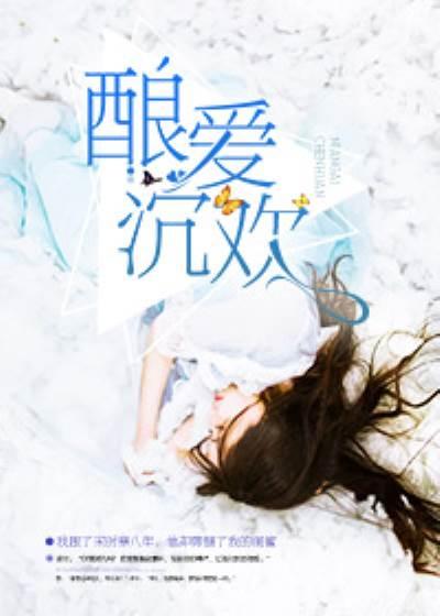 主角是宋时寒周若渝卓尔的小说 《酿爱沉欢》 全文精彩试读