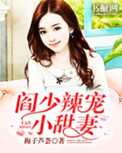 《阎少辣宠小甜妻》完结版精彩阅读 第三章威胁分手