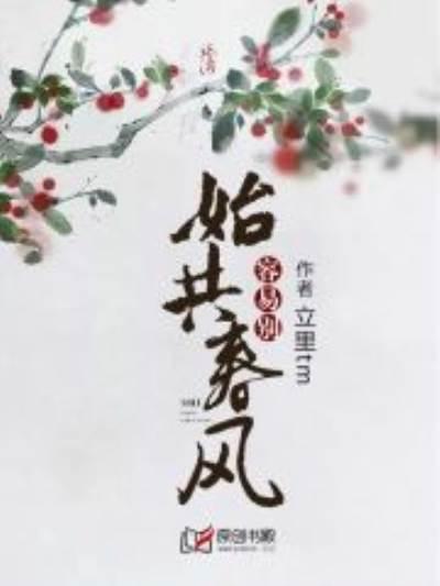 好书推荐《始共春风容易别》秦少宬苏稚全文在线阅读