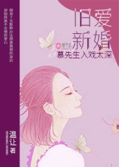 旧爱新婚:慕先生入戏太深余念慕深小说完整篇在线阅读