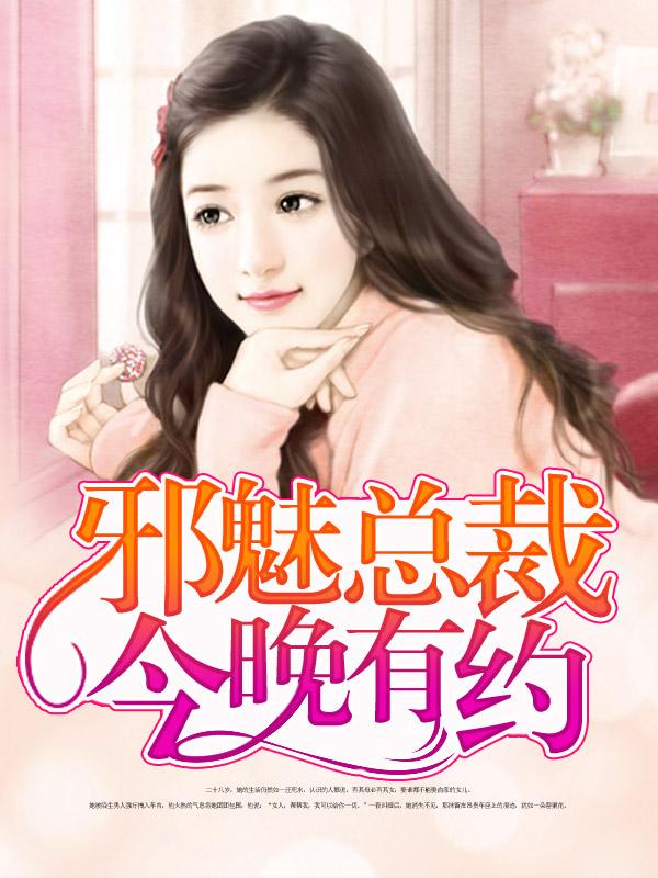 《老公今夜约》小说大结局在线试读 叶北城俞静雅小说阅读