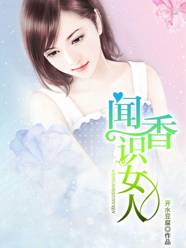 闻香识女人雯雯阿玲小说精彩章节篇免费试读
