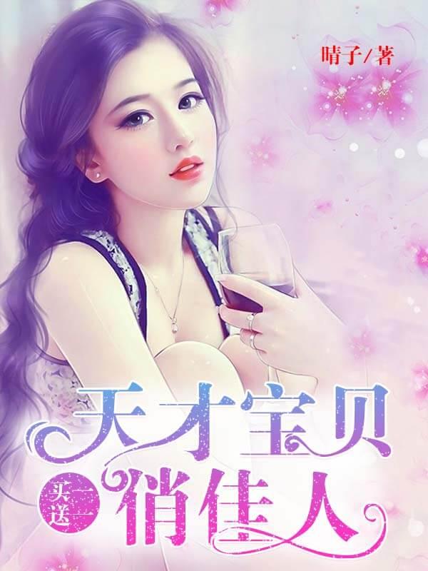 《醉美不过相遇》小说全文免费试读 陆紫妍江敏昊小说阅读