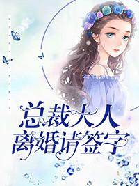 徐楚怡孟一凡小说 《总裁大人离婚请签字》小说全文免费试读