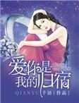 爱你是我的归宿完整版小说在线阅读地址 主角夏晓洁靳昊宇