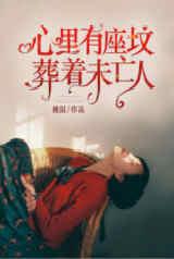 《心里有座坟,葬着未亡人》小说完结版免费阅读 苏韵锦陆钰小说全文