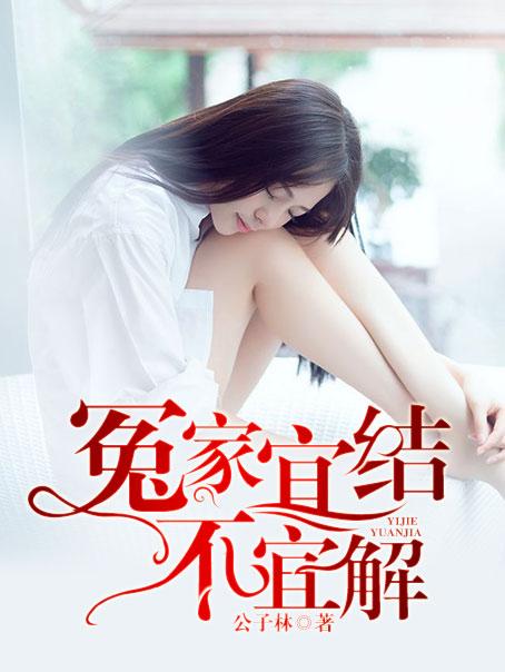 《冤家宜结不宜解》小说章节列表精彩试读 吕楠楠金楠吉小说阅读