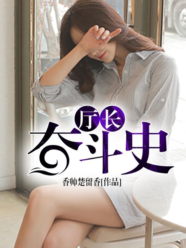 《厅长奋斗史》小说阅读 林雄小说