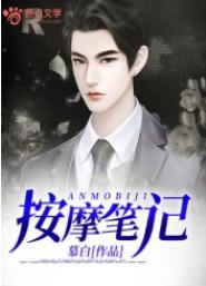 主角是周炎陈姐的小说 《按摩笔记》 全文精彩试读
