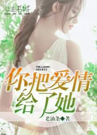 你把爱情给了她完整版全文阅读 夏语乔陆子尘小说 大结局