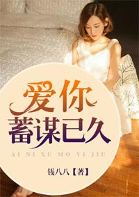 爱你深情刻骨小说 黎瑾瑜江恨晚小说叫什么