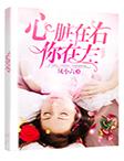 《心脏在右,你在左》小说完结版免费试读 童雪蒋诺辰小说阅读