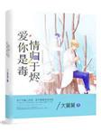 《爱你是毒,情归于烬》小说章节在线阅读 秦欢欢厉均霆小说阅读