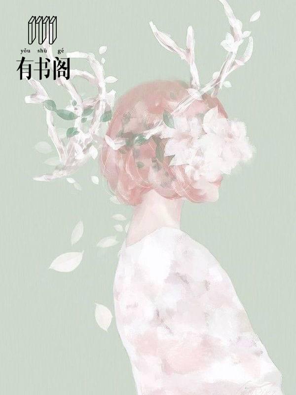 《枉费爱你那么深》小说章节列表在线试读 秦峫胡杨小说阅读