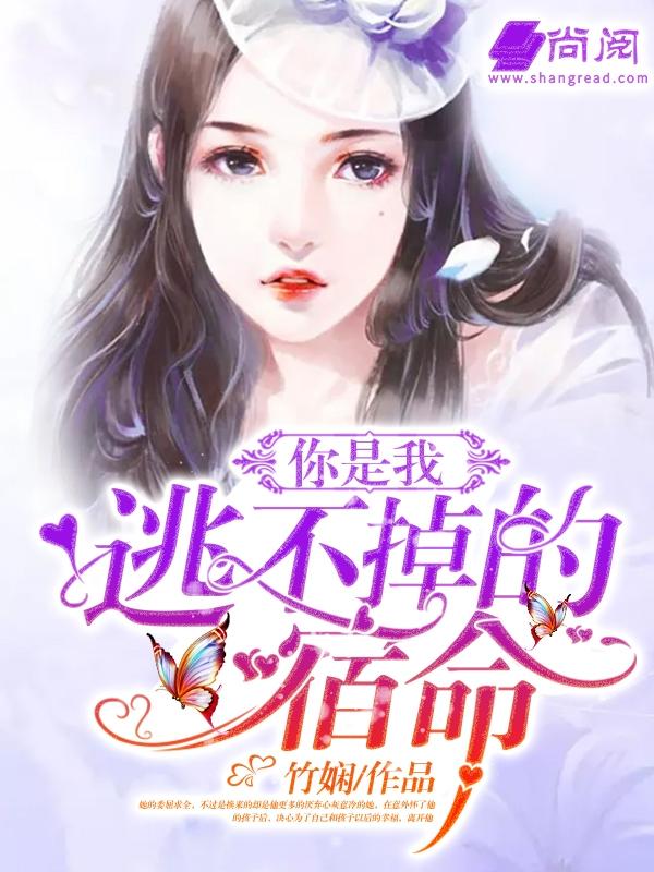 你是我逃不掉的宿命完整版小说在线阅读地址 主角萧峰景宋月