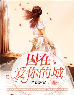 《囚在爱你的城》小说完结版在线试读 骆离龙沐阳小说全文