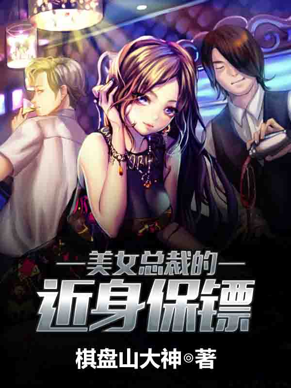 青春小说《美女总裁的近身保镖》主角叶玄唐雪清全文精彩内容免费阅读