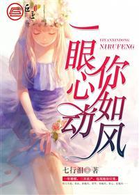 《一眼心动你如风》小说精彩阅读 《一眼心动你如风》最新章节目录