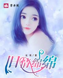 《旧情绵绵》小说全集免费免费试读(顾又夏周睿渊)