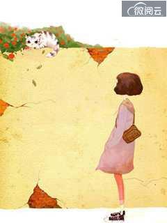 《流年似水花期如梦》大结局免费试读 《流年似水花期如梦》最新章节列表