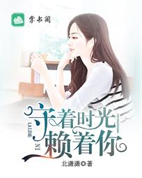 热文《守着时光赖着你》林嘉琛林瑶小说全文无弹窗阅读