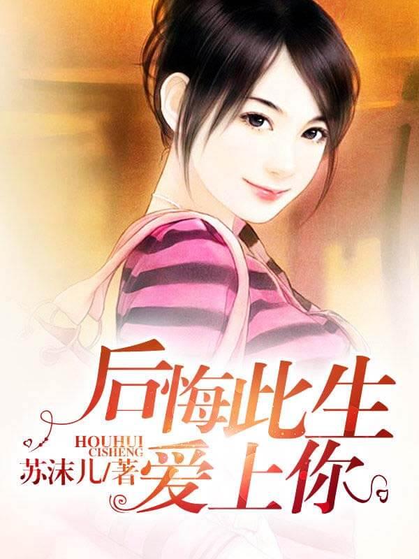 主角是顾念傅司煜的小说 《只愿君心似我心》 全文免费阅读
