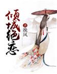 倾城绝恋完整版小说在线阅读地址 主角安若颜宇文昊