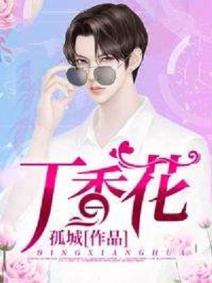 主角是小张卫玲的小说 《丁香花》 全文精彩阅读