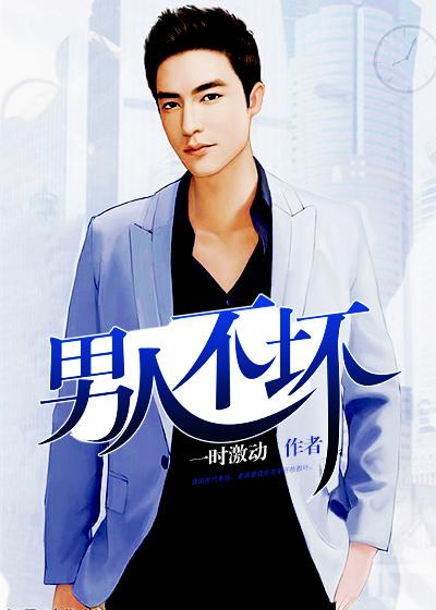男人不坏主角李峰赵雪霏全文章节在线阅读