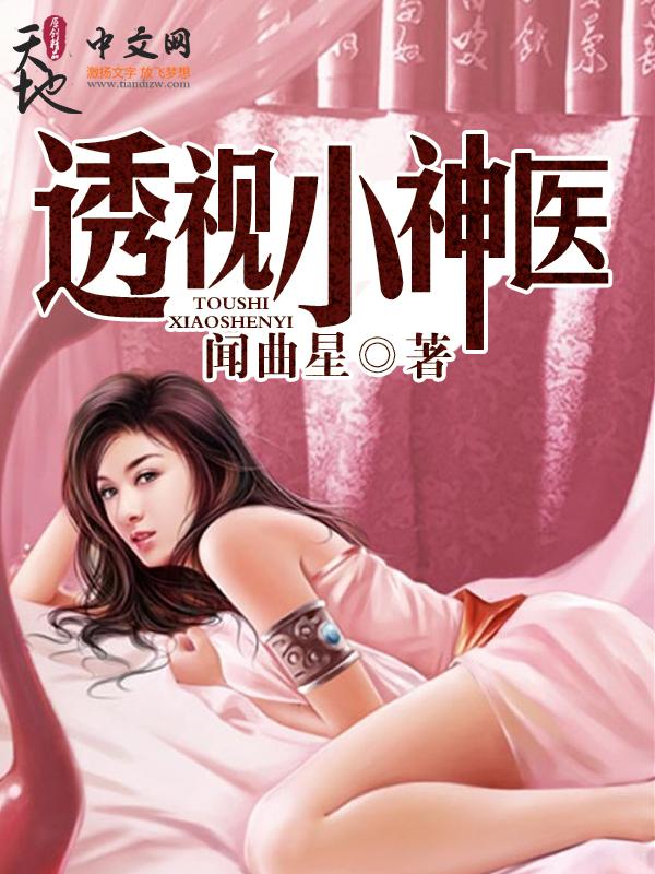 《透视小神医》杨千帆小说在线阅读